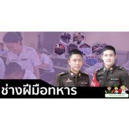 ช่างฝีมือทหาร 2561