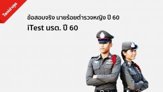 itest-ข้อสอบ-นาร้อยตำรวจ-ปี60