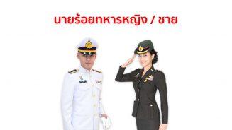 นายร้อยทหารบกหญิง:ชาย
